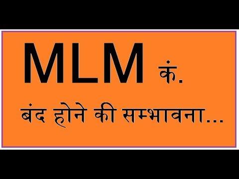 MLM क. बंद होने की संभावना ...