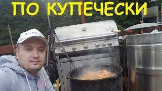 ГРЕЧКА ПО КУПЕЧЕСКИ В КАЗАНЕ