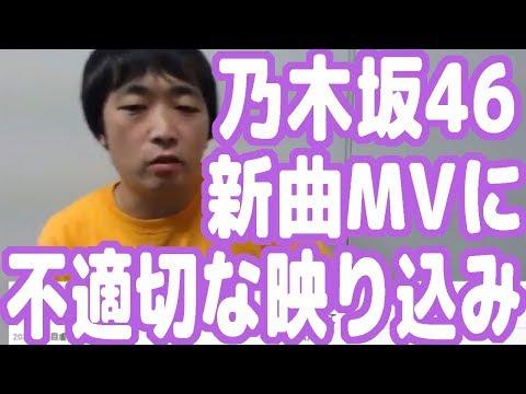 乃木坂46の新曲『つづく』感動のミュージックビデオに不適切なものが映り込んでいた【ピョコタン】