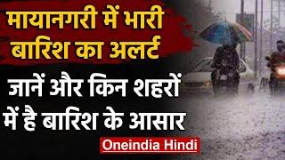 Weather Forecast: Mumbai में भारी बारिश का Alert जारी, इन शहरों में बारिश के आसार | वनइंडिया हिंदी
