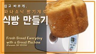 파나소닉 빵기계로 식빵 만들기 / Making Brea…