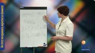 Ценообразование в маркетинге. Лекция 5. Понятие и порядок формирования отпускных цен.
