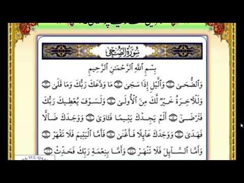 Surah Ad-Duha, Its benefits  Abt 1 min