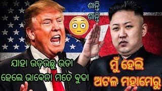 North Korea Vs America, About North Korea Khanti Berhampuirya Trump Odia Funny Video || Berhampur Aj