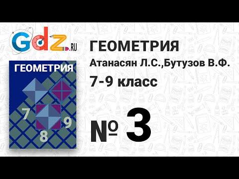 № 3 - Геометрия 7-9 класс Атанасян