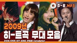 Download lagu ★다시 보는 2009년 히트곡 무대 모음★ ㅣ 2009 KPOP HIT SONG STAGE Compilation