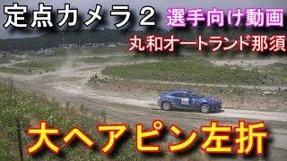 大ヘアピン左折全選手 丸和オートランド那須 JAF関東ダートトライアル選手権第7戦 thumbnail