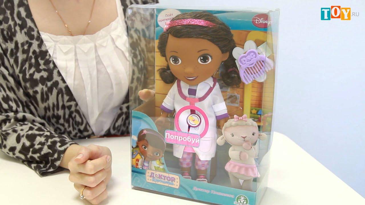 Мультфильм Доктор Плюшева. Кукла Дотти - 90022. В продаже на TOY .