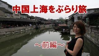 中国の上海をぶらり旅^^
