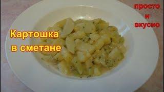 Картошка в сметане. Вкуснейшее блюдо на сковороде