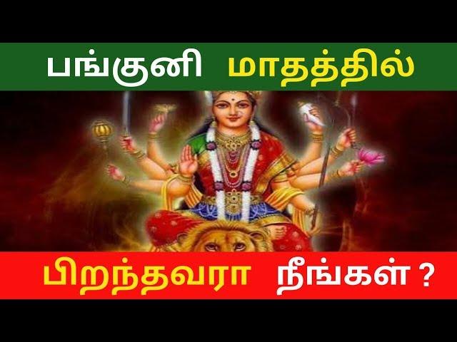பங்குனி மாதத்தில் பிறந்தவரா நீங்கள் ? | Astrology tips in tamil | Pugaz Media |