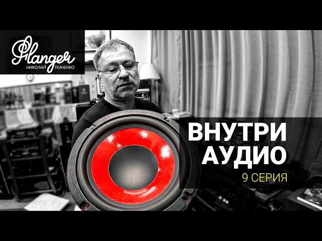 Девятая серия «Внутри аудио» от Николая Ткаченко