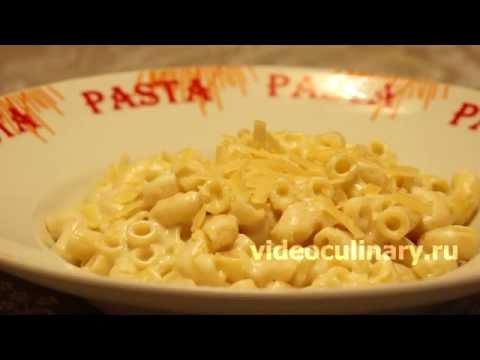 Макароны с сырным соусом - Простой Рецепт от Бабушки Эммы