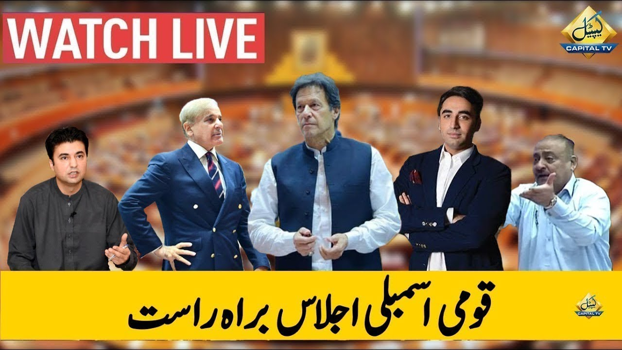 Download Assembly Mein Garma Garmi   Complete Pakistan National Assembly Session Today   19 Feb 2021
