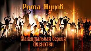 Рома Жуков - Максимальная версия дискотек (offical audio album)