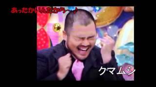 今、一番いけてるお笑いコンビ、クマムシ(くまむし)のラブソング !!...
