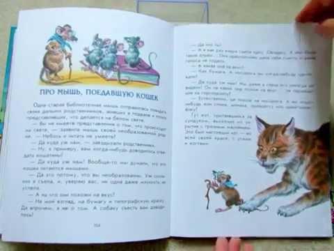 Дж. Родари. Про мышь, поедавшую кошек