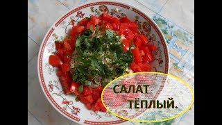 Салат Тёплый из Баклажан и курицы. Просто и вкусно.