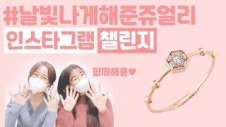 #날빛나게해준쥬얼리 인스타그램 챌린지 이벤트! 1등 상품이 다이아몬드 반지!!★★★