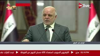 رئيس الوزراء العراقي يؤكد انتهاء الإرهاب عسكريا في العراق