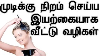 Natural Home Made Hair Coloring Dye In Tamil