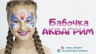 видео Фото аквагрим бабочка