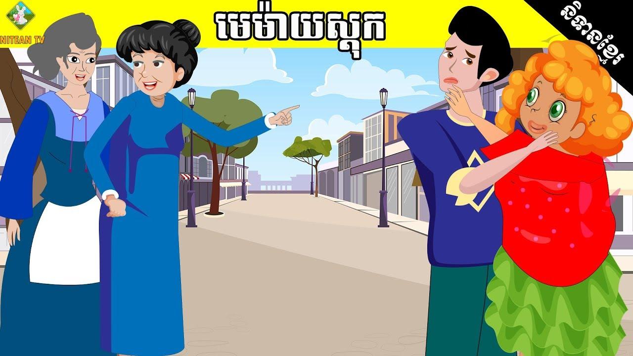 រឿងនិទាន មេម៉ាយស្ដុក | Tokata khmer animation film _by_NITEAN TV