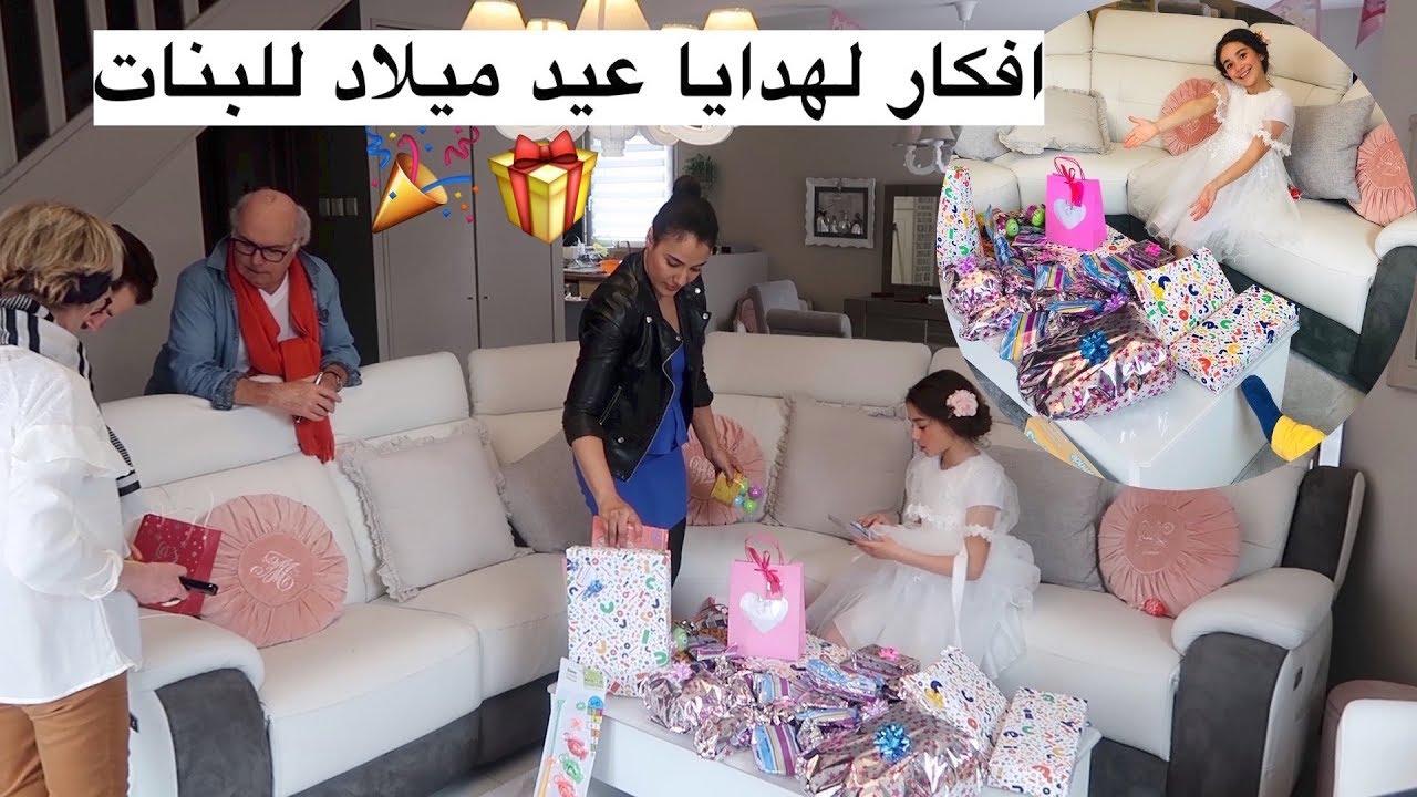 فتحت الهدايا افكار لهدايا عيد ميلاد للبنات نشاط مفاجات مع عائلتي أول روتين لسومة دون مونتاج Youtube
