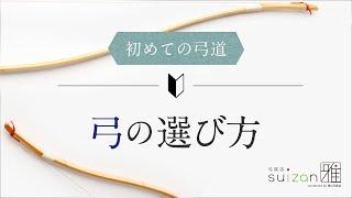 これから弓道を始められる方へ⑧ 弓の選び方