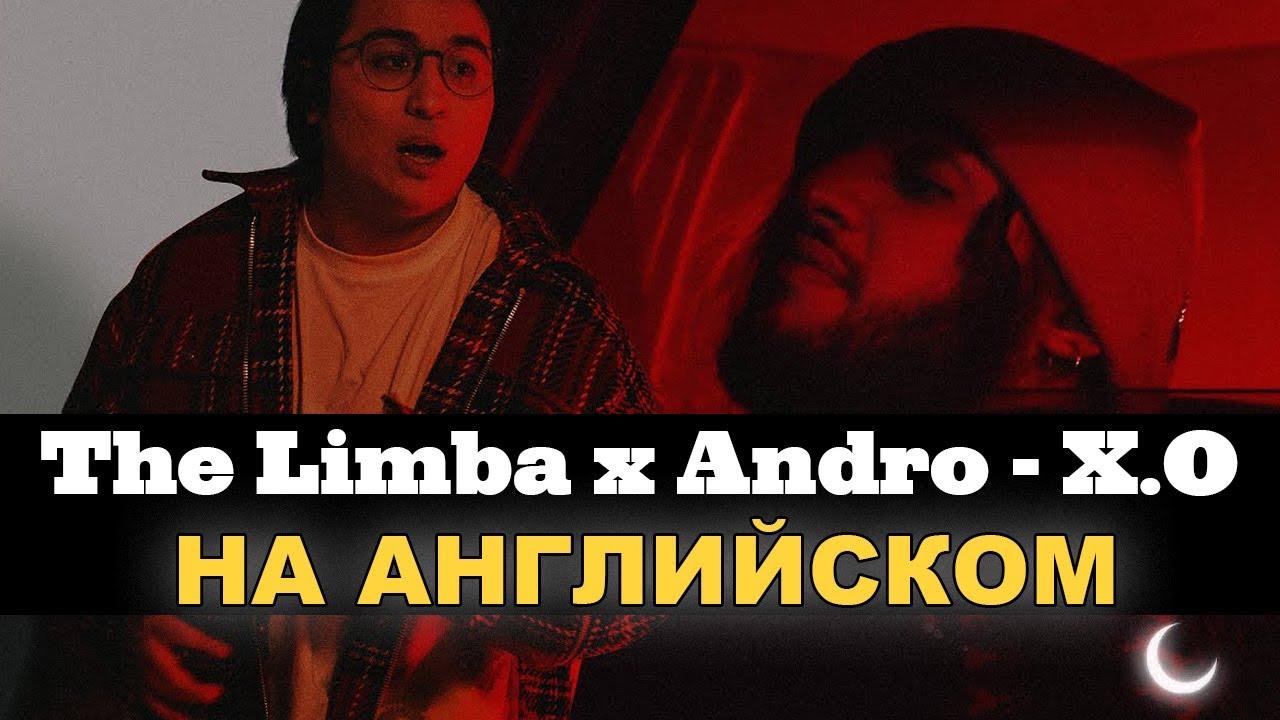 The Limba & Andro - X.O (на английском) - PALIY перевод ...