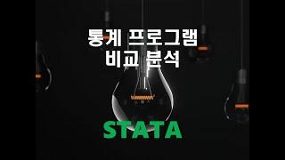 통계 프로그램 비교 분석 - (3) STATA