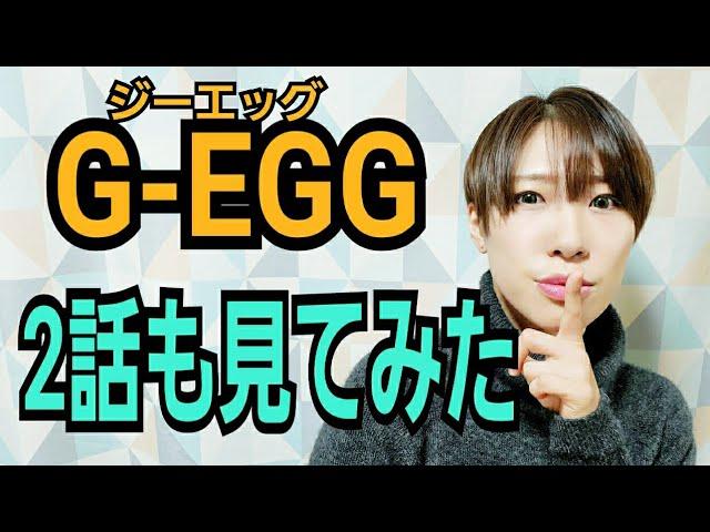 【G-EGG】ついに元プデュメン登場!【荷物検査までやる?!】