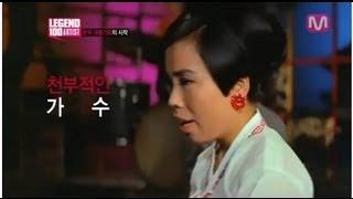 Mnet Legend 100 - Artist 1회_한국 대중음악사 키워드 #1.대중가요의 시작