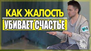 Смотреть видео КАК ЖАЛОСТЬ УБИВАЕТ СЧАСТЬЕ!? Встреча в Москве онлайн