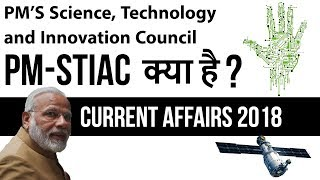 PM-STIAC क्या है ? - PM'S Science, Technology and Innovation Council - Current Affairs 2018