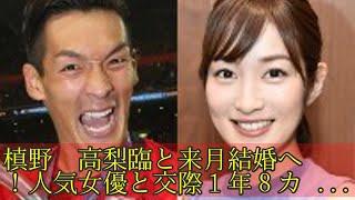 槙野 高梨臨と来月結婚へ!人気女優と交際1年8カ月、挙式などは未定 ...