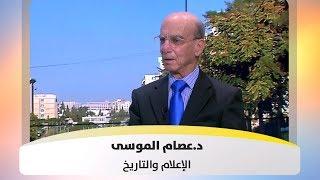 د.عصام الموسى - الإعلام والتاريخ