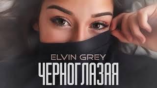 Elvin Grey - Черноглазая (Karaoke Club)