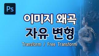 포토샵 Free Transform!! 이미지 크기 조절…