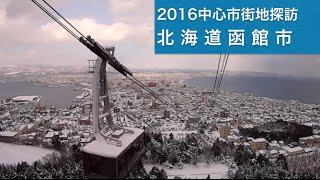 2016中心市街地探訪041・・北海道函館市