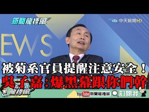 【精彩】被菊系官員提醒「注意安全」 吳子嘉嗆:爆黑幕跟你們幹!