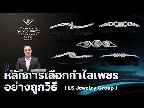 หลักการเลือกกำไลเพชร อย่างถูกวิธี By LS Jewelry Group Lee Seng
