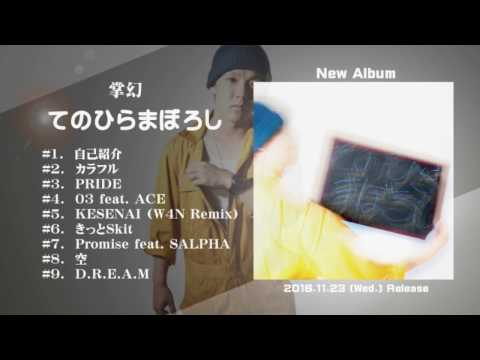 【Trailer】掌幻 / てのひらまぼろし (全曲試聴○)