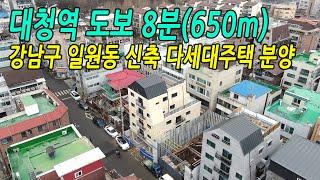 일원동빌라매매 강남구 신축빌라 분양, 대청역 도보8분 …