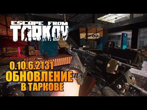Вылазка в Тарков