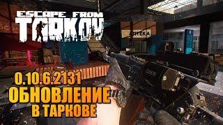 Вылазка в Тарков 0.10.6.2131