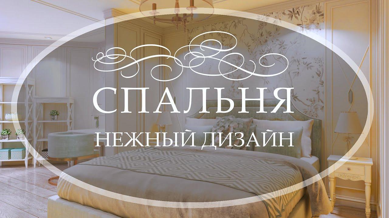 Спальня в светлых тонах: правила уютного и нежного дизайна на 90 фото | 720x1280