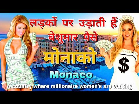 पैसे देकर बॉयफ्रेंड बनाती है लड़कियां मोनाको// a country of Millionaires Monaco
