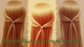 Причёска для длинных волос. Очень просто. Видео-урок