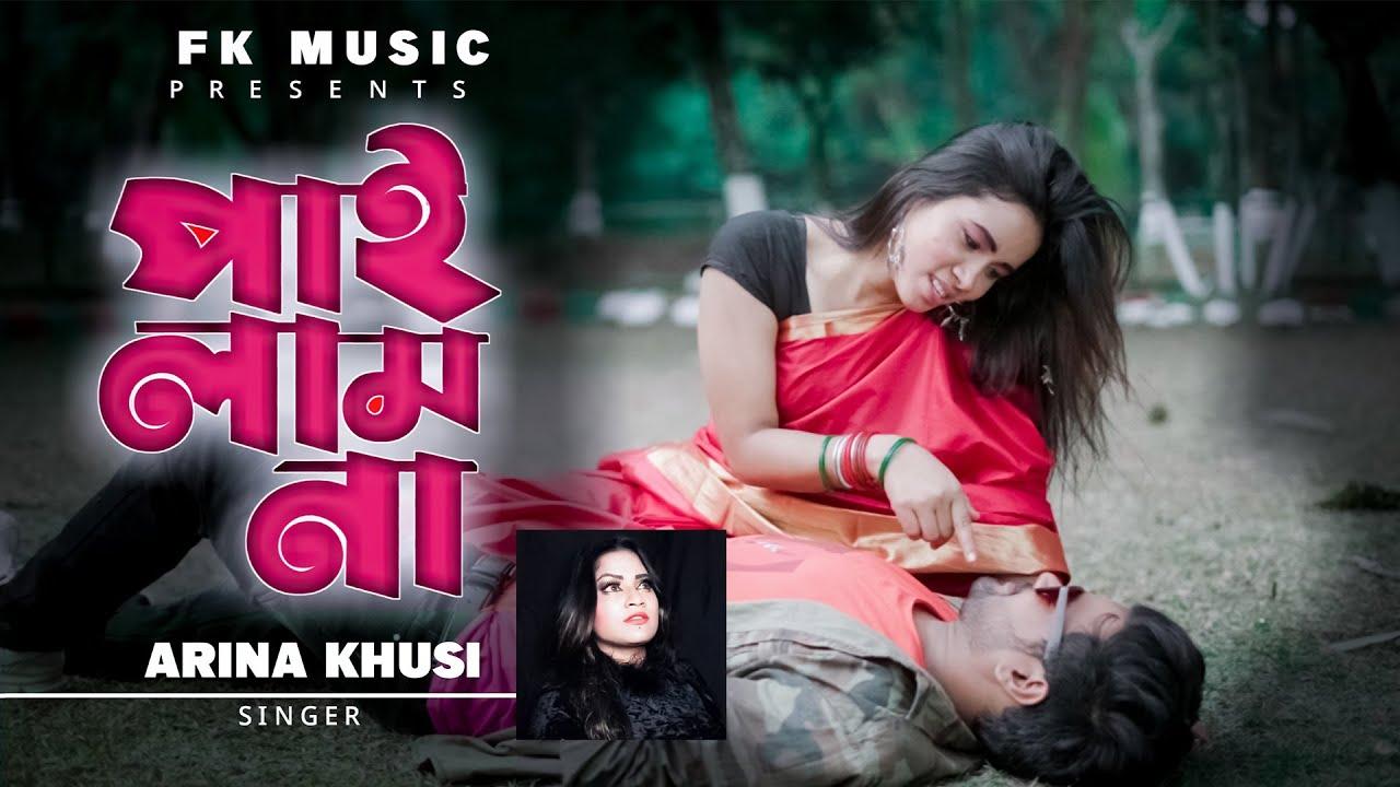 Ami Pailam Na Pailam Na । আমি পাইলাম না । FK Babu & Sharmin । Arina Khushi । Bangla Song 2021